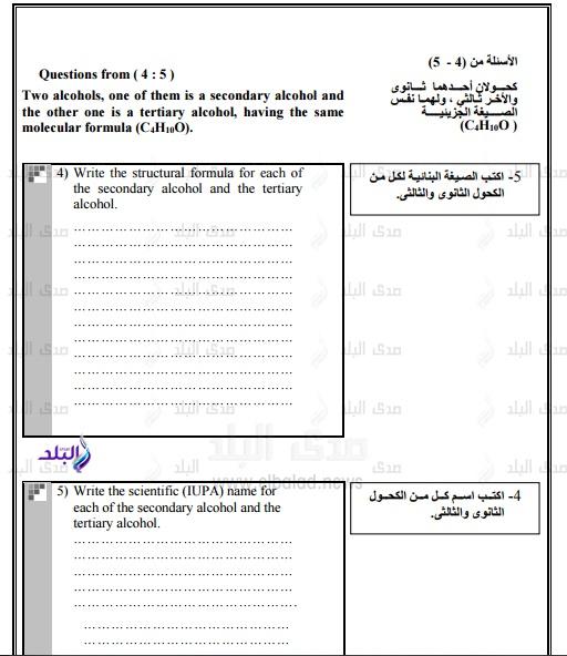 نموذج امتحان الوزارة – بوكليت كيمياء للغات ثانوى عام2017 268