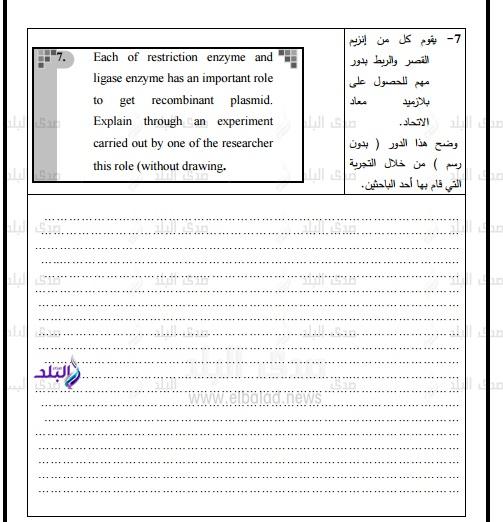 نموذج امتحان الوزارة – بوكليت أحياء  للغات ثانوى عام2017 27