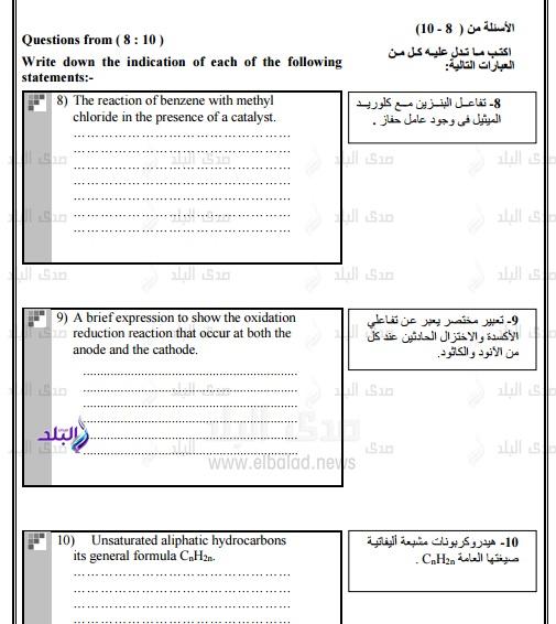 نموذج امتحان الوزارة – بوكليت كيمياء للغات ثانوى عام2017 270