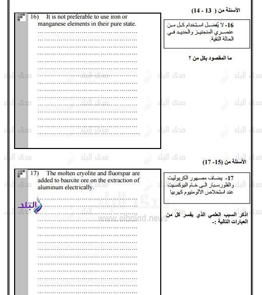 نموذج امتحان الوزارة – بوكليت كيمياء للغات ثانوى عام2017 273