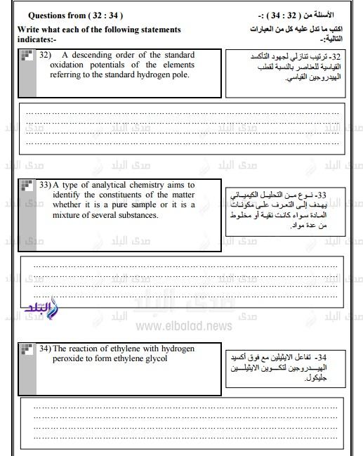 نموذج امتحان الوزارة – بوكليت كيمياء للغات ثانوى عام2017 279