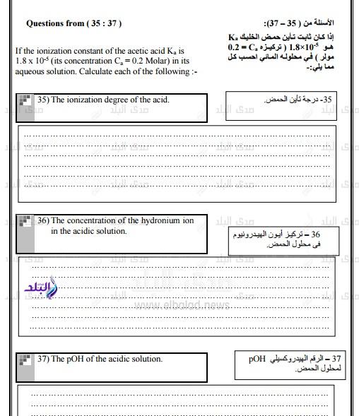 نموذج امتحان الوزارة – بوكليت كيمياء للغات ثانوى عام2017 280