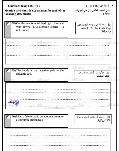 نموذج امتحان الوزارة – بوكليت كيمياء للغات ثانوى عام2017 281