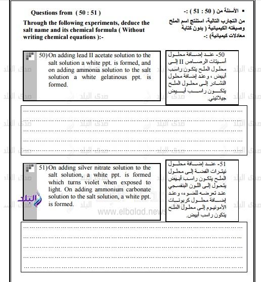 نموذج امتحان الوزارة – بوكليت كيمياء للغات ثانوى عام2017 285