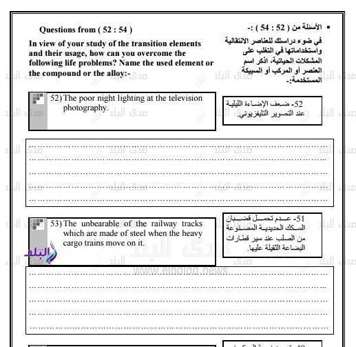 نموذج امتحان الوزارة – بوكليت كيمياء للغات ثانوى عام2017 286
