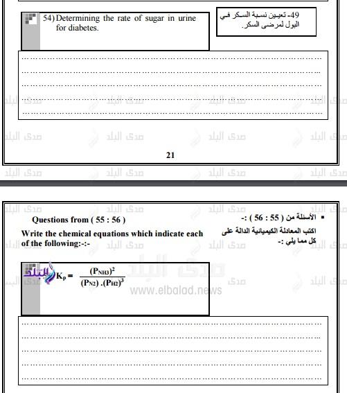 نموذج امتحان الوزارة – بوكليت كيمياء للغات ثانوى عام2017 287
