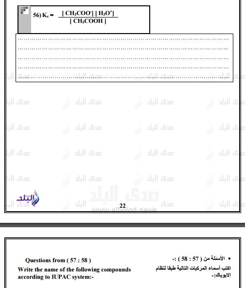 نموذج امتحان الوزارة – بوكليت كيمياء للغات ثانوى عام2017 288