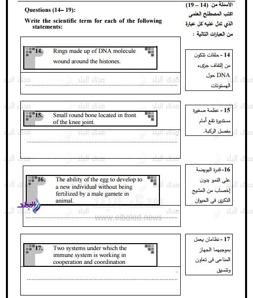 نموذج امتحان الوزارة – بوكليت أحياء  للغات ثانوى عام2017 30