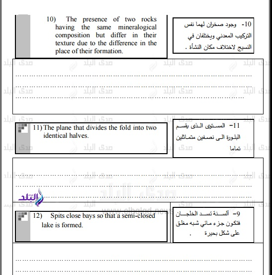 نموذج امتحان الوزارة – بوكليت جيولوجيا للغات ثانوى عام2017 318