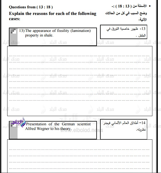 نموذج امتحان الوزارة – بوكليت جيولوجيا للغات ثانوى عام2017 319
