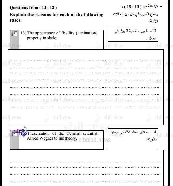 نموذج امتحان الوزارة – بوكليت جيولوجيا للغات ثانوى عام2017 320