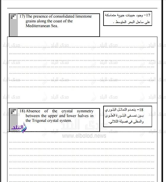 نموذج امتحان الوزارة – بوكليت جيولوجيا للغات ثانوى عام2017 321