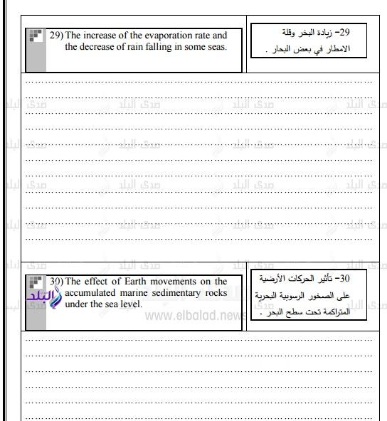 نموذج امتحان الوزارة – بوكليت جيولوجيا للغات ثانوى عام2017 327