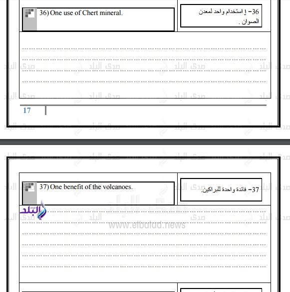 نموذج امتحان الوزارة – بوكليت جيولوجيا للغات ثانوى عام2017 331