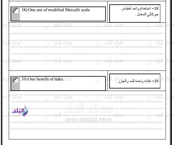 نموذج امتحان الوزارة – بوكليت جيولوجيا للغات ثانوى عام2017 332