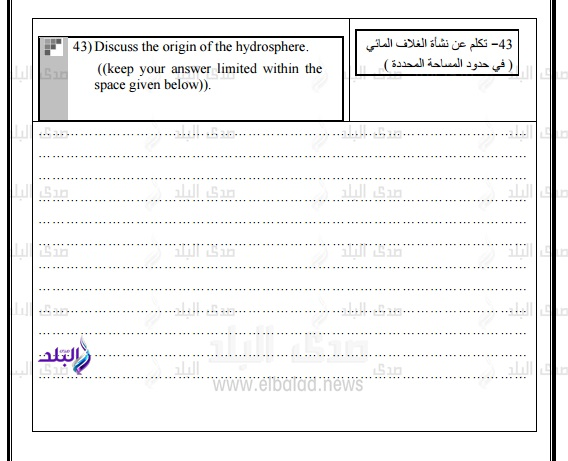 نموذج امتحان الوزارة – بوكليت جيولوجيا للغات ثانوى عام2017 334