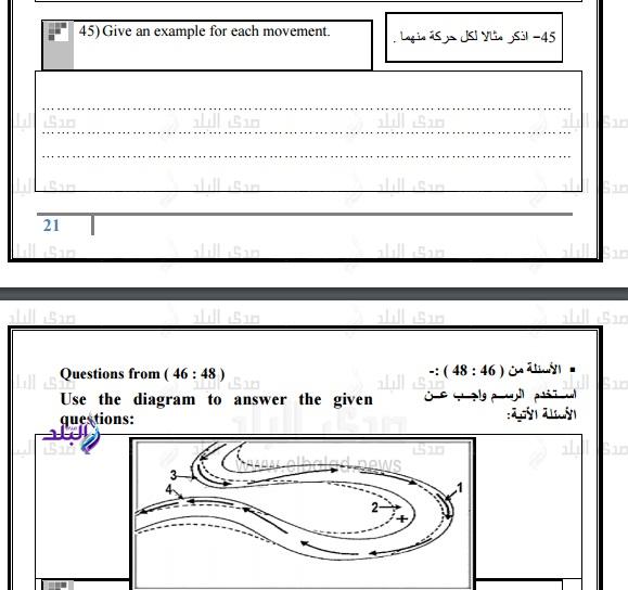نموذج امتحان الوزارة – بوكليت جيولوجيا للغات ثانوى عام2017 339