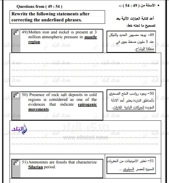 نموذج امتحان الوزارة – بوكليت جيولوجيا للغات ثانوى عام2017 341