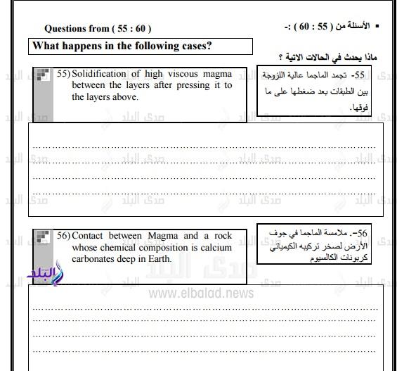 نموذج امتحان الوزارة – بوكليت جيولوجيا للغات ثانوى عام2017 343