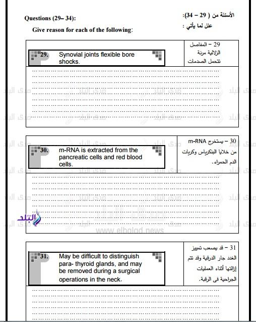 نموذج امتحان الوزارة – بوكليت أحياء  للغات ثانوى عام2017 35