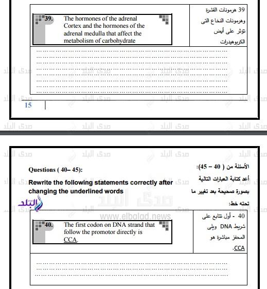 نموذج امتحان الوزارة – بوكليت أحياء  للغات ثانوى عام2017 39