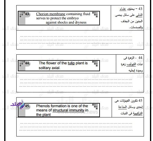 نموذج امتحان الوزارة – بوكليت أحياء  للغات ثانوى عام2017 41