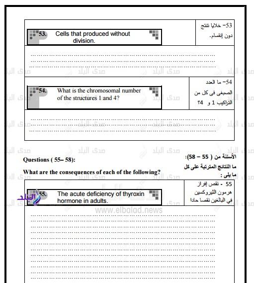 نموذج امتحان الوزارة – بوكليت أحياء  للغات ثانوى عام2017 44