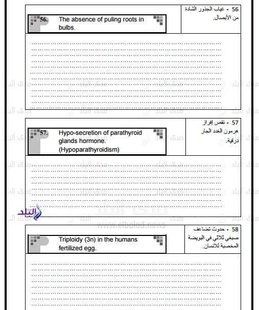 نموذج امتحان الوزارة – بوكليت أحياء  للغات ثانوى عام2017 45
