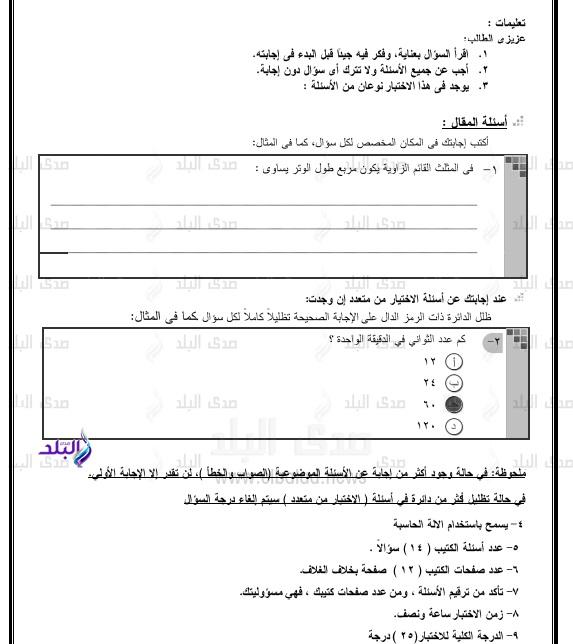للثانوية العامة - أول امتحان تجريبي لـ«الإحصاء» بطريقة «البوكليت».2017 503