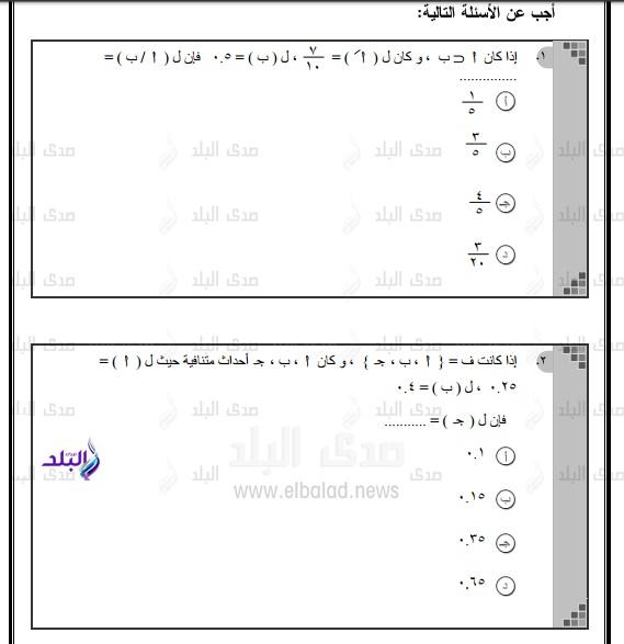للثانوية العامة - أول امتحان تجريبي لـ«الإحصاء» بطريقة «البوكليت».2017 504