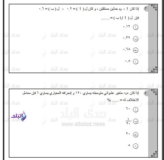 للثانوية العامة - أول امتحان تجريبي لـ«الإحصاء» بطريقة «البوكليت».2017 505