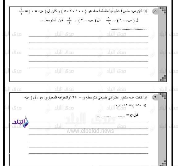 للثانوية العامة - أول امتحان تجريبي لـ«الإحصاء» بطريقة «البوكليت».2017 506