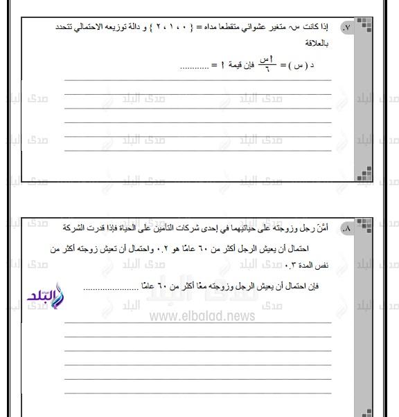 للثانوية العامة - أول امتحان تجريبي لـ«الإحصاء» بطريقة «البوكليت».2017 507