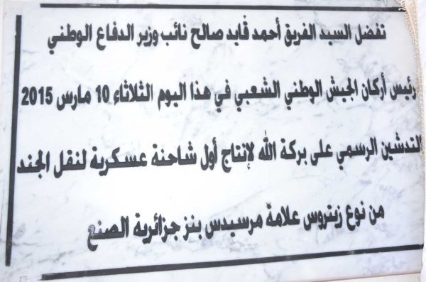 الصناعة العسكرية الجزائرية  علامة  ً مرسيدس بنز  ً - صفحة 4 DSC_0177