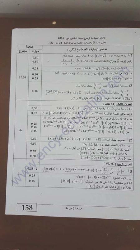 شهادة البكالوريا 2016 المواضيع و التصحيحات شعبة الرياضيات 2901410_orig