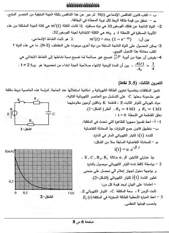 شهادة البكالوريا 2016 المواضيع و التصحيحات شعبة الرياضيات 49887_orig