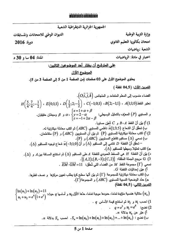 شهادة البكالوريا 2016 المواضيع و التصحيحات شعبة الرياضيات 5109642_orig