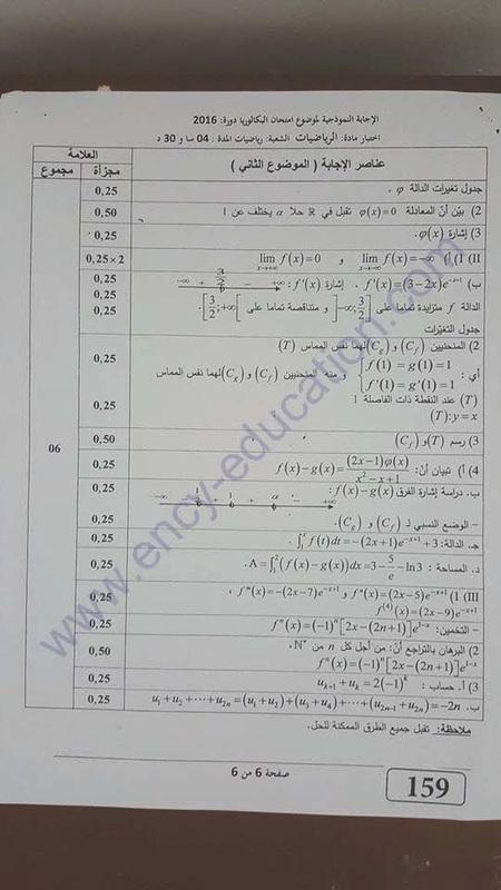 شهادة البكالوريا 2016 المواضيع و التصحيحات شعبة الرياضيات 6904821_orig