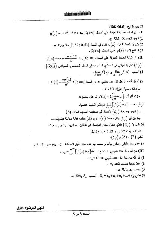 شهادة البكالوريا 2016 المواضيع و التصحيحات شعبة الرياضيات 6905628_orig