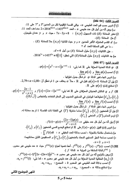 شهادة البكالوريا 2016 المواضيع و التصحيحات شعبة الرياضيات 6992245_orig