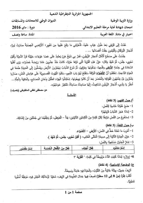 موضوع اللغة العربية شهادة التعليم الابتدائي 2016 مع التصحيح النموذجي 7589071_orig