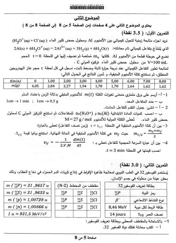 شهادة البكالوريا 2016 المواضيع و التصحيحات شعبة الرياضيات 7945961_orig