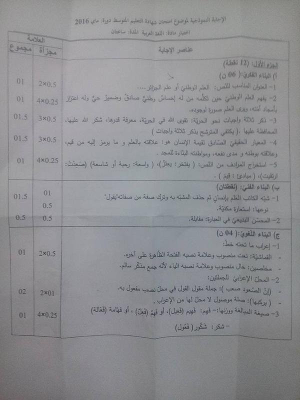 التصحيح النموذجي لموضوع اللغة العربية شهادة التعليم المتوسط 2016 8834014_orig