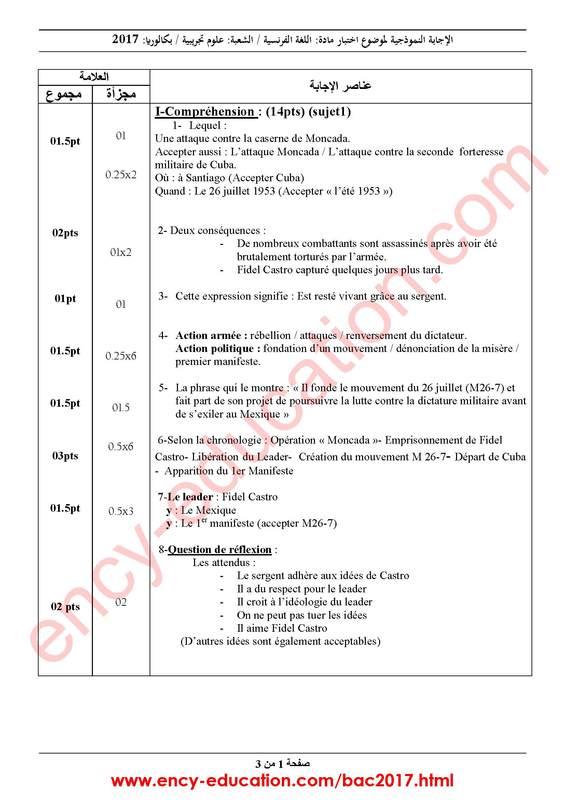 شهادة البكالوريا 2016 المواضيع و التصحيحات شعبة الرياضيات Bac2017-all-corrections-page-072_orig