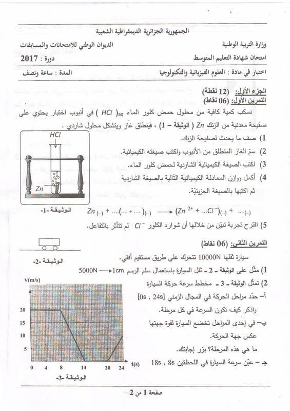موضوع العلوم الفيزيائية - شهادة التعليم المتوسط BEM 2017 Bem2017-physics01_1_orig