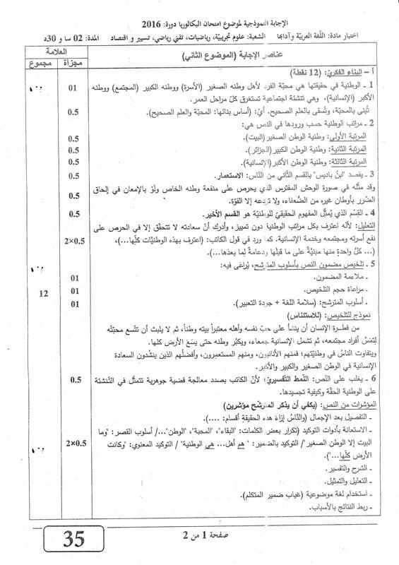 شهادة البكالوريا 2016 المواضيع و التصحيحات شعبة الرياضيات Page-2_orig