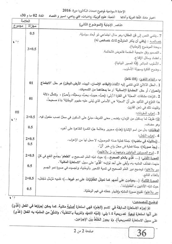 شهادة البكالوريا 2016 المواضيع و التصحيحات شعبة الرياضيات Page-3_orig