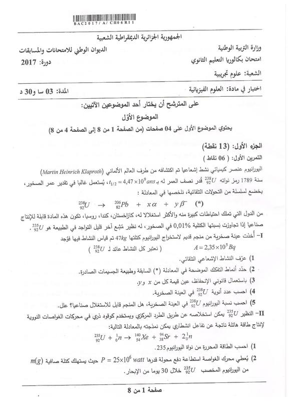 شهادة البكالوريا 2016 المواضيع و التصحيحات شعبة الرياضيات Physics-se-bac2017-page-1_orig