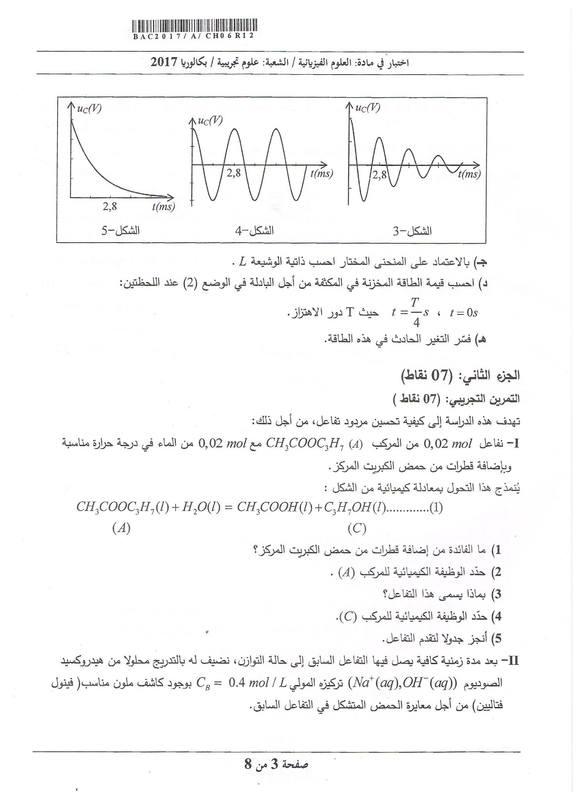 شهادة البكالوريا 2016 المواضيع و التصحيحات شعبة الرياضيات Physics-se-bac2017-page-3_orig