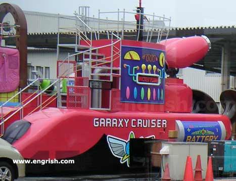 Disney can't escape the wrath of engrish Garaxy-cruiser